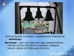 Для колоколов строились специальные помещение –звонницы. Звонница – щит под наве
