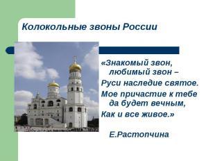 Колокольные звоны России «Знакомый звон, любимый звон – Руси наследие святое. Мо