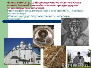 «В лето 6880/1372г. ..в Новгороде Нижнем у Святого Спаса колокол большой сам осе