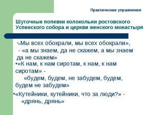Шуточные попевки колокольни ростовского Успенского собора и церкви женского мона
