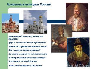 Колокола в истории России Звон медный несется, гудит над Москвой, Царь в смирной