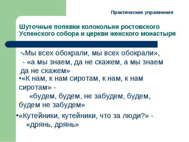 Шуточные попевки колокольни ростовского Успенского собора и церкви женского монастыря«Мы всех обокрали, мы всех обокрали», - «а мы знаем, да не скажем, а мы знаем да не скажем» «К нам, к нам сиротам, к нам, к нам сиротам» - «будем, будем, не забудем…