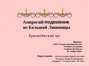 Амвросий-подвижник из Большой Липовицы Проведен в МОУ Большелиповицкой сош Тамбо