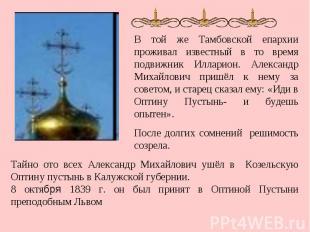 В той же Тамбовской епархии проживал известный в то время подвижник Илларион. Ал