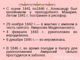 С осени 1841 по1846 г. Александр был келейником у преподобного Макария. Летом 18