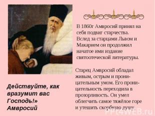 В 1860г Амвросий принял на себя подвиг старчества. Вслед за старцами Львом и Мак