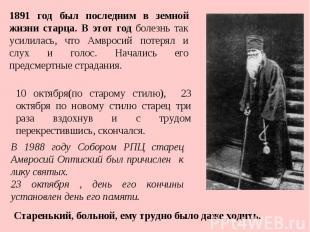 1891 год был последним в земной жизни старца. В этот год болезнь так усилилась,