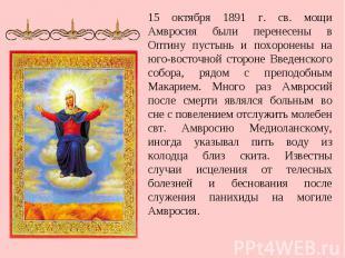 15 октября 1891 г. св. мощи Амвросия были перенесены в Оптину пустынь и похороне