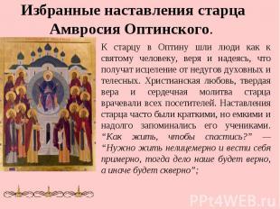 Избранные наставления старца Амвросия Оптинского. К старцу в Оптину шли люди как