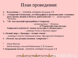 План проведения: Вступление — учитель истории Кольцова Т.В .«Амвросий Оптинский