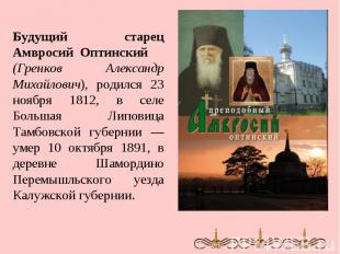 Будущий старец Амвросий Оптинский (Гренков Александр Михайлович), родился 23 ноя