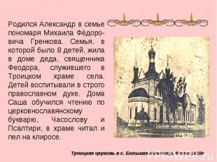 Родился Александр в семье пономаря Михаила Фёдоро-вича Гренкова. Семья, в которо