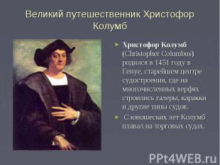 Великий путешественник Христофор Колумб Христофор Колумб (Christopher Columbus)