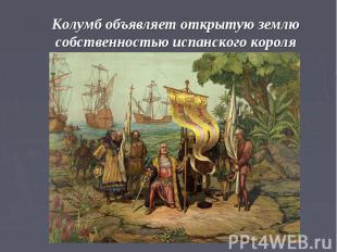 Колумб объявляет открытую землю собственностью испанского короля