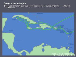 Вторая экспедиция Вторая флотилия Колумба состояла уже из 17 судов. Флагман — «М