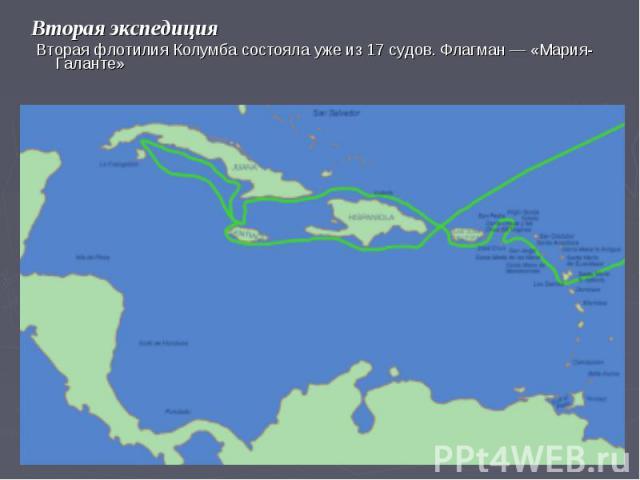 Вторая экспедиция Вторая флотилия Колумба состояла уже из 17 судов. Флагман — «Мария-Галанте»