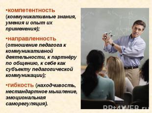 компетентность (коммуникативные знания, умения и опыт их применения); направленн