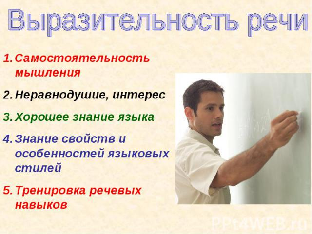 Выразительность речи Самостоятельность мышления Неравнодушие, интерес Хорошее знание языка Знание свойств и особенностей языковых стилей Тренировка речевых навыков