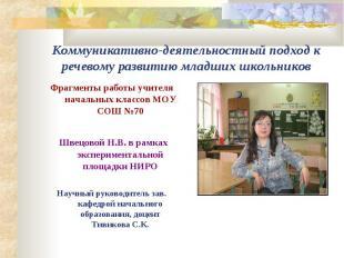 Коммуникативно-деятельностный подход к речевому развитию младших школьников Фраг