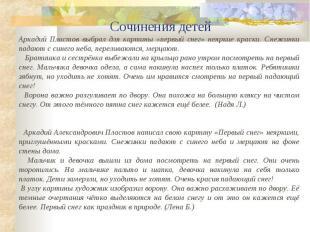 Сочинения детей Аркадий Пластов выбрал для картины «первый снег» неяркие краски.