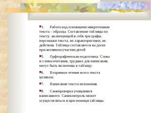 4. Работа над основными микротемами текста – образца. Составление таблицы п
