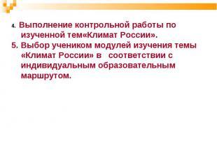4. Выполнение контрольной работы по изученной тем«Климат России». 5. Выбор учени