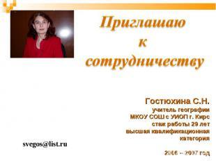 Приглашаю к сотрудничеству Гостюхина С.Н. учитель географии МКОУ СОШ с УИОП г. К