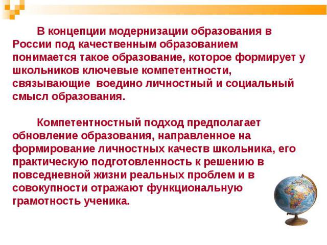 В концепции модернизации образования в России под качественным образованием понимается такое образование, которое формирует у школьников ключевые компетентности, связывающие воедино личностный и социальный смысл образования. Компетентностный подход …