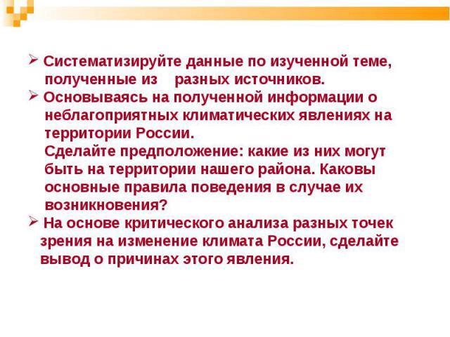 Систематизируйте данные по изученной теме, полученные из разных источников. Основываясь на полученной информации о неблагоприятных климатических явлениях на территории России. Сделайте предположение: какие из них могут быть на территории нашего райо…