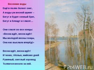 Весенние воды Ещё в полях белеет снег, А воды уж весной шумят – Бегут и будят со