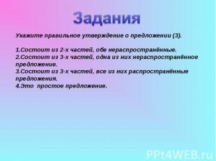 Задания Укажите правильное утверждение о предложении (3). Состоит из 2-х частей,