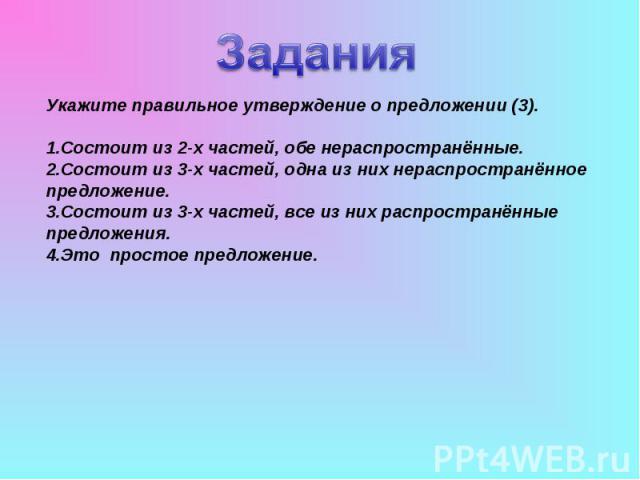 Задания Укажите правильное утверждение о предложении (3). Состоит из 2-х частей, обе нераспространённые. Состоит из 3-х частей, одна из них нераспространённое предложение. Состоит из 3-х частей, все из них распространённые предложения. Это простое п…