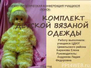 Научно–практическая конференция учащихся «Поиск» Комплект детской вязаной одежды
