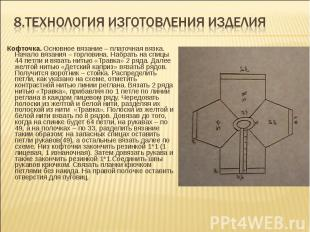 8.Технология изготовления изделия Кофточка. Основное вязание – платочная вязка.