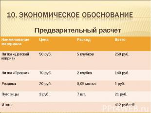 10. Экономическое обоснование Предварительный расчет материальных затрат