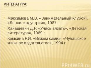 Литература:  Максимова М.В. «Занимательный клубок», «Легкая индустрия», 1987 г.