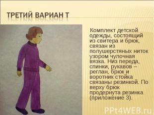 Третий вариан т Комплект детской одежды, состоящий из свитера и брюк, связан из