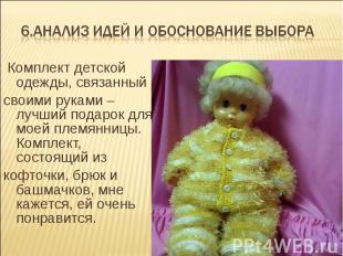 6.Анализ идей и обоснование выбора  Комплект детской одежды, связанный своими р