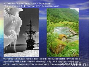 """Х. Понтинг. """"Судно """"Terra nova"""" в Антарктике"""" (2-я экспедиция Р. Ф. Скотта). 191"""