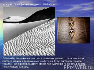 """А. Адамс. """"Калифорнийские дюны"""". 1962. США. Обращайте внимание на тени. Хотя для"""