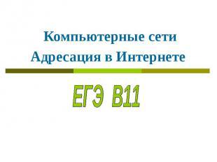 Компьютерные сети Адресация в Интернете ЕГЭ В11