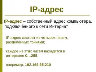 IP-адрес IP-адрес – собственный адрес компьютера, подключённого к сети Интернет