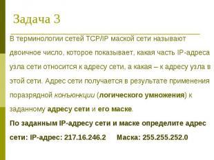 Задача 3В терминологии сетей TCP/IP маской сети называют двоичное число, которое