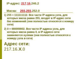 IP-адрес: 217.16.246.2 Маска: 255.255.252.0 255 = 111111112. Все части IP-адреса