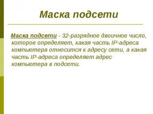 Маска подсети Маска подсети - 32-разрядное двоичное число, которое определяет, к