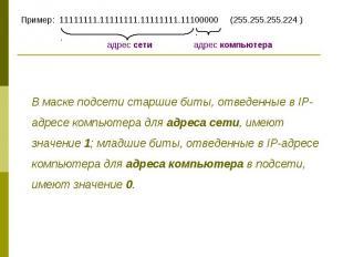 Пример: 11111111.11111111.11111111.11100000 (255.255.255.224 ) В маске подсети с