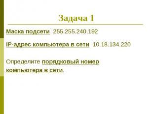 Задача 1 Маска подсети 255.255.240.192 IP-адрес компьютера в сети 10.18.134.220