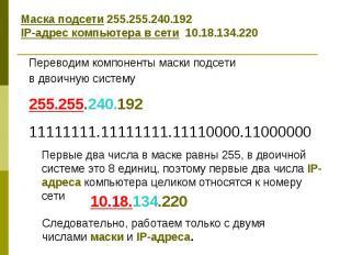 Маска подсети 255.255.240.192 IP-адрес компьютера в сети 10.18.134.220 Переводим