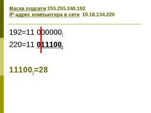 Маска подсети 255.255.240.192 IP-адрес компьютера в сети 10.18.134.220 192=11 00