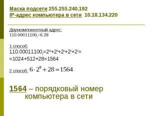 Маска подсети 255.255.240.192 IP-адрес компьютера в сети 10.18.134.220 Двухкомпо